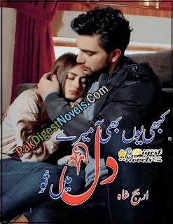 Kabi Yun Bhi Aa Mere Dil Mein Tu (Complete Novel) By Areej Shah