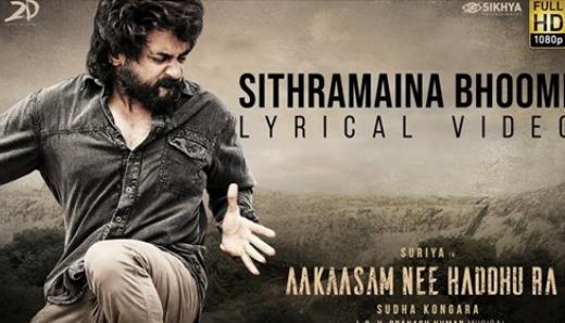 aakaasam-nee-haddhu-ra-sithramaina-bhoomi-full-song