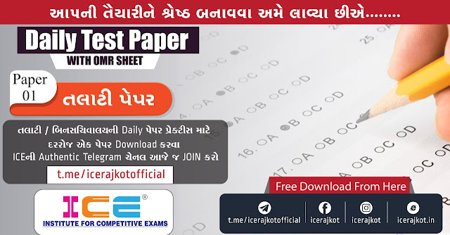 Talati Exam Paper With Answer