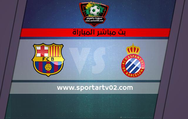 مشاهدة مباراة إسبانيول و برشلونة اليوم 4-1-2020 في الدورى الأسبانى