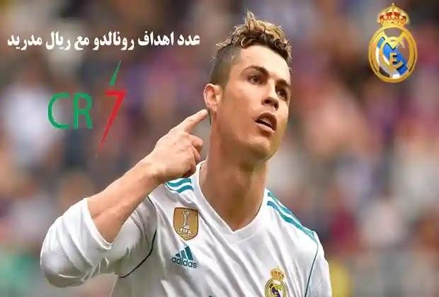 ريال مدريد,كريستيانو رونالدو,رونالدو,اهداف رونالدو,اهداف كريستيانو رونالدو,جميع اهداف رونالدو مع يوفنتوس,رونالدو البرازيلي مع ريال مدريد,جميع اهداف رونالدو,ميسي ضد رونالدو,أهداف رونالدو,اهداف ريال مدريد,اهداف ريال مدريد وبرشلونة,اهداف رونالدو مع اليوفي,ريال مدريد ضد فريق رونالدو السابق,كريستيانو رونالدو ريال مدريد,لاعبي ريال مدريد يودعون رونالدو,اهداف,اين كان يلعب رونالدو قبل ريال مدريد,جميع اهداف رونالدو مع اليوفي حتى الان,جميع اهداف كريستيانو رونالدو مع اليوفنتوس