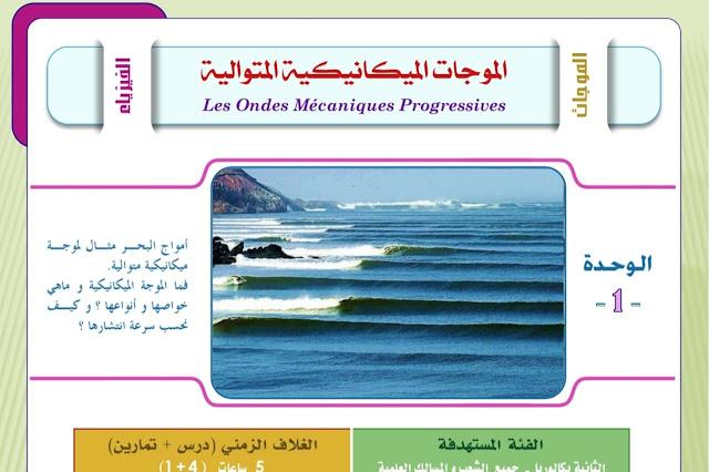 درس الموجات الميكانيكية المتوالية pdf ياسين الدراز