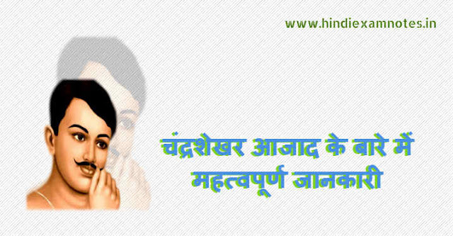 Importent Information About in Chandra Shekhar Azad
