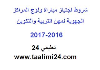 شروط ولوج المراكز الجهوية لمهن التربية والتكوين 2016-2017