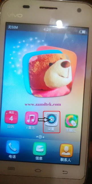 How to change China language to English in Vivo android
