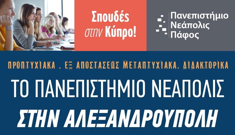 Το Πανεπιστήμιο Νεάπολις Πάφου στην Αλεξανδρούπολη