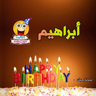 تورتات عيد ميلاد باسم ابراهيم عيد ميلاد سعيد