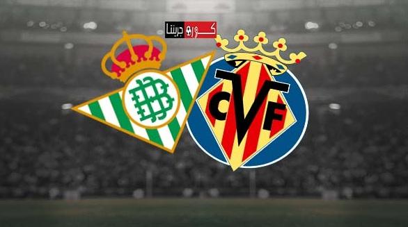 مشاهدة مباراة فياريال وريال بيتيس بث مباشر اليوم 1-7-2020