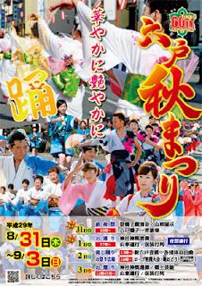 Rokunohe Fall Festival 2017 poster (dance) 平成29年六戸秋まつり ポスター (踊り)Aki Matsuri