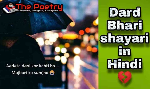 Dard bhari shayari in hindi, dard bhari shayari images