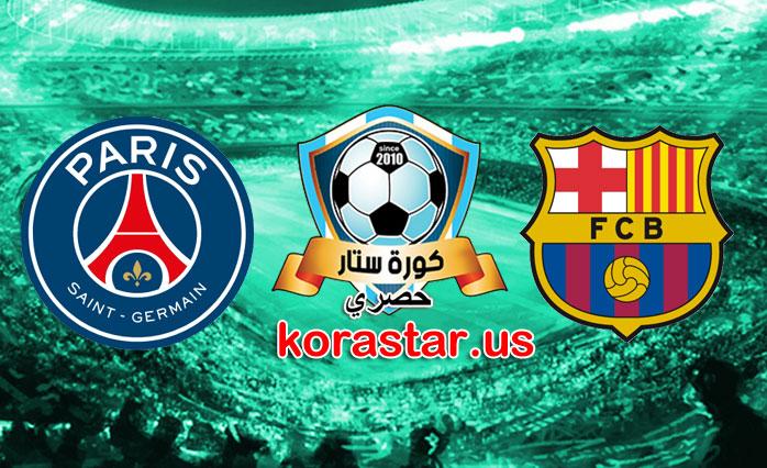 مواجهة برشلونة وباريس سان جيرمان في لقاء الثأر في دوري أبطال أوروبا