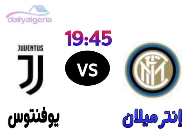 إنتر ميلان ضد يوفنتوس  - الدوري الايطالي - موعد  المباراة