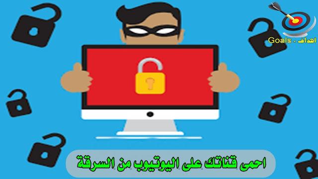 طرق سرقة قنوات اليوتيوب