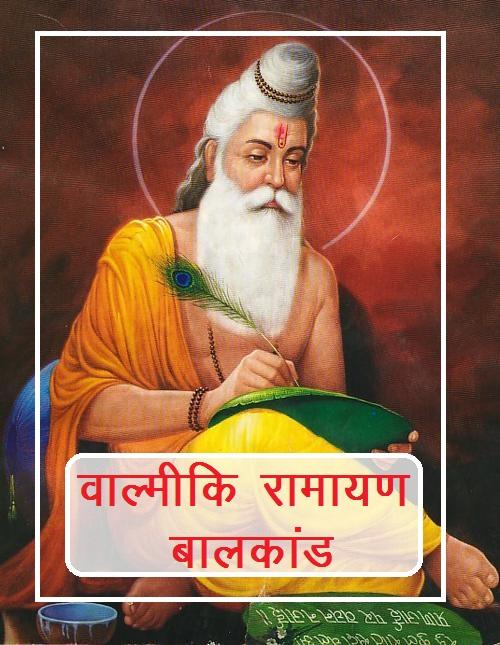Download Shrimad Valmiki Ramayan in hindi pdf