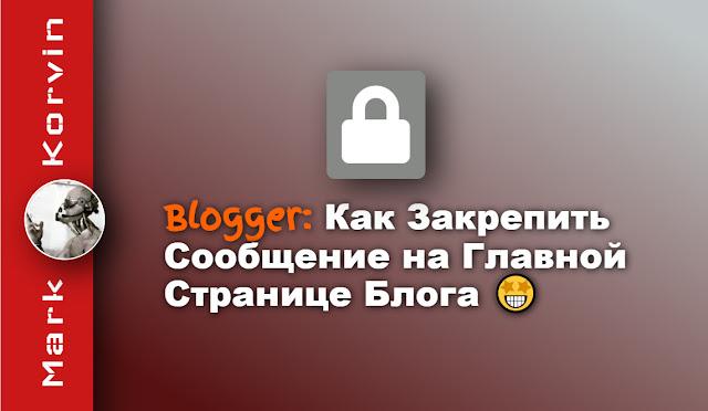 Blogger как закрепить сообщение на главной странице