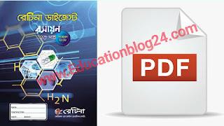 রেটিনা ডাইজেস্ট রসায়ন ২য় পত্র Pdf ফাইল | Retina Digest Chemistry 2nd Paper Pdf Download