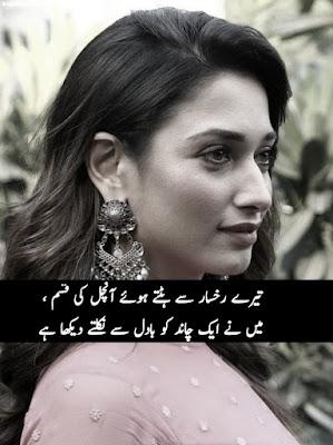 Love Poetry In Urdu Romantic | Love Poetry/Love Poetry Sms