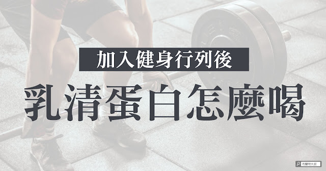 Whey Protein Guide for Workout Beginners 乳清蛋白飲用