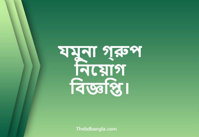 Jamuna Group chakrir khobor