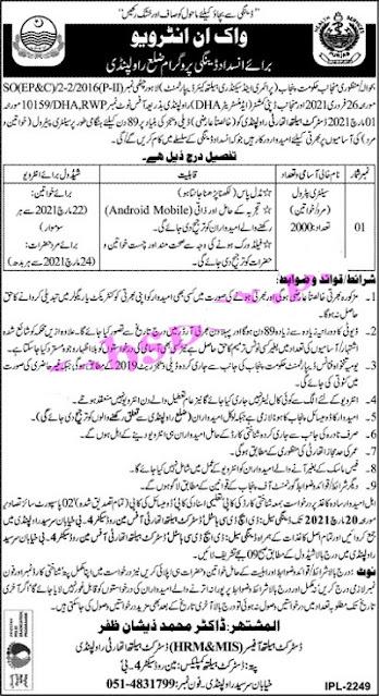 District Health Authority Rawalpindi Jobs 2021 Advertisement