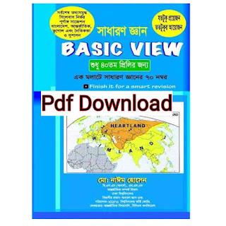 basic view book pdf