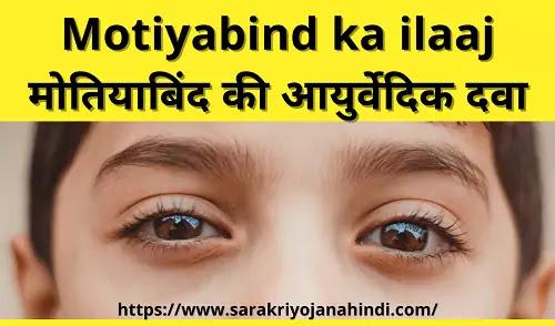 मोतियाबिंद की आयुर्वेदिक दवा  Motiyabind ka ilaaj