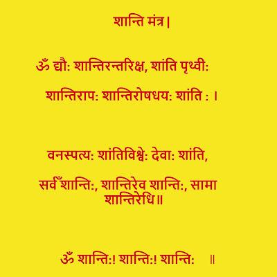 Shanti Mantra in Hindi