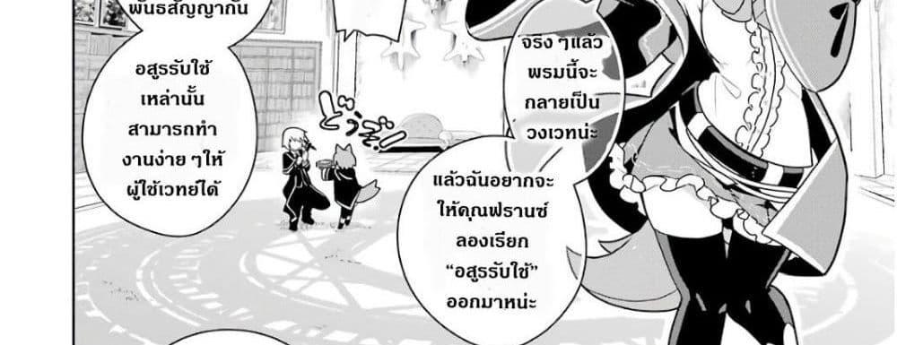 อ่านการ์ตูน Wakamono no Kuro Mahou Hanare ga Shinkoku desu ga, Shuushoku shite Mitara Taiguu Iishi, Shachou mo Tsukaima mo Kawaikute Saikou desu! ตอนที่ 1 หน้าที่ 109