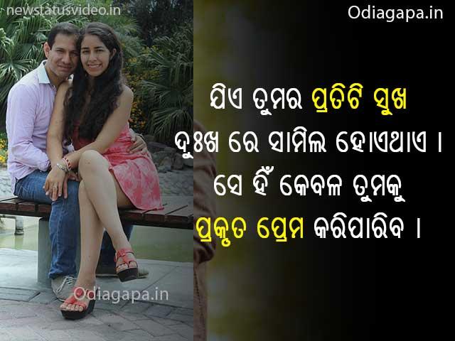 2020 Odia Love Shayari Image Download