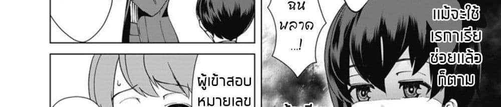 อ่านการ์ตูน Rettou Me no Tensei Majutsushi Shiitage Rareta Moto Yuusha wa Mirai no Sekai o Yoyuu de Ikinuku ตอนที่ 9 หน้าที่ 53