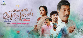 Paviettante Madhurachooral Full Movie Download