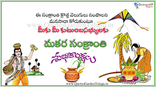 Makara Sankranti 2017 Telugu Greetings wishes messages