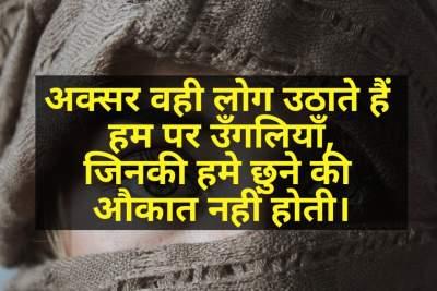 ATTITUDE Status shayri Hindi Images for Whatsapp and Facebook Attitude Status