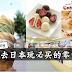 去日本玩必买的零食~~绝对不能错过这些超好吃冰淇淋、巧克力!