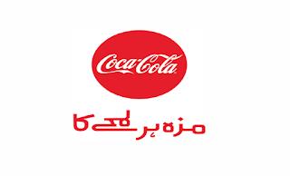 Coca Cola Jobs 2021 in Pakistan