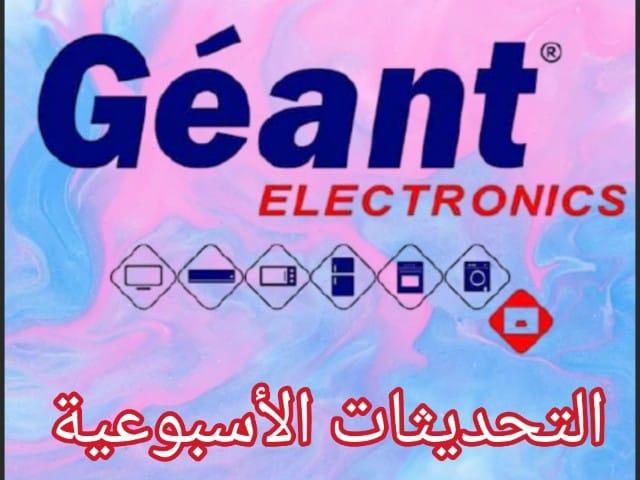جديد الموقع الرسمي لأجهزة الجيون GEANT يوم 20200929