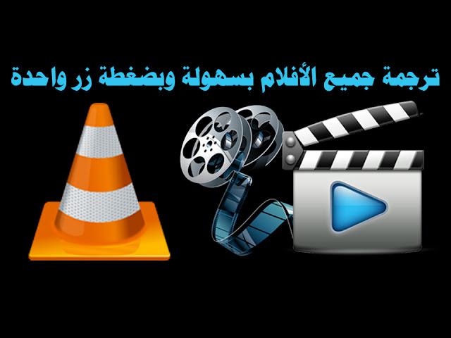 افضل طريقة لترجمة الأفلام وبضغطة زر واحدة
