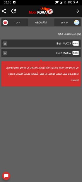 تنزيل تطبيق موبي كورة Mobi KORA APK