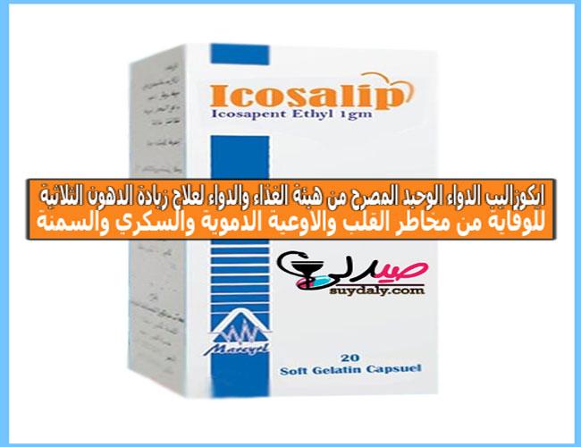 ايكوزاليب كبسولات Icosalip لعلاج زيادة الدهون الثلاثية في الجسم والوقاية من أمرض القلب والشرايين والسكري والسمنة دواعي الاستعمال والجرعة والأعراض الجانبية والموانع والسعر في 2020
