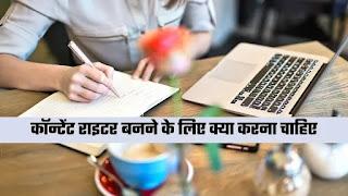 How To Become A Content Writer In India In Hindi   कॉन्टेंट राइटर कैसे बने हिंदी में 2021