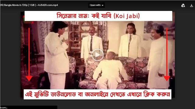 কই যাবি ফুল মুভি | Jabi Koi (2005) Bangla Full HD Movie Download or Watch | Ajs420