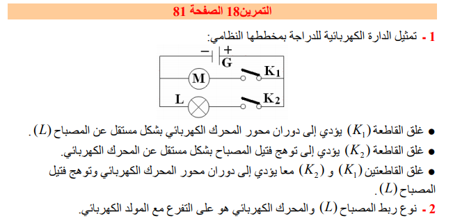 حل تمرين 18 صفحة 81 فيزياء للسنة الأولى متوسط الجيل الثاني