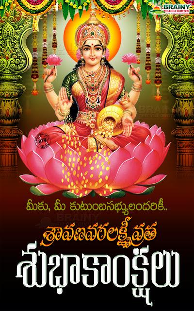 sravana varalakshmi vratam telugu greetings-happy varalakshmi vratam wallpapers, goddess lakshmi hd wallpapers free download