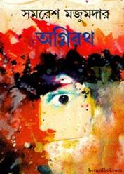 Agnirath by Samaresh Majumder