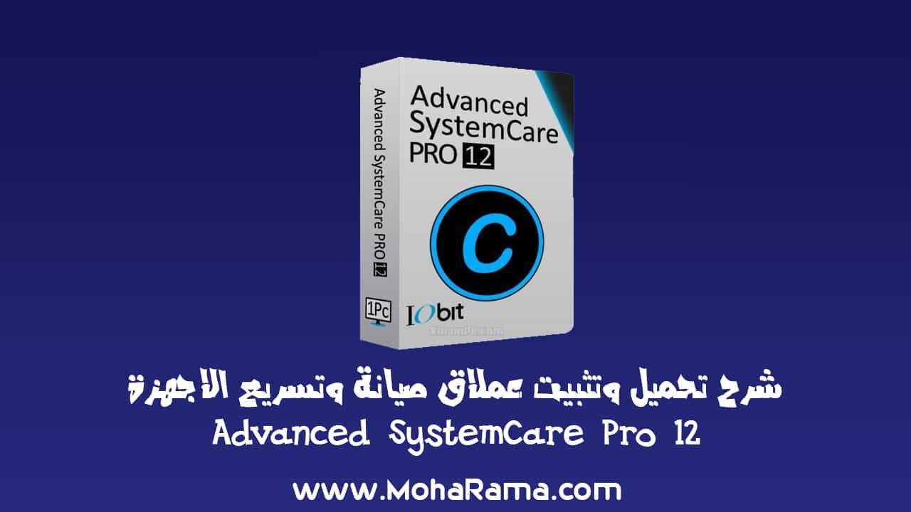 Advanced%2BSystemCare%2BPro-min