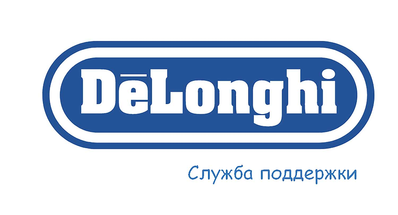 Служба поддержки De'Longhi, горячая линия, телефон