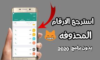 إسترجاع جميع أرقام الهاتف بعد حذفها أو تغيير الهاتف بضغطة زر واحدة ودون برنامج 2020 - 145