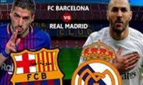 فوز ريال مدريد على برشلونه اليوم
