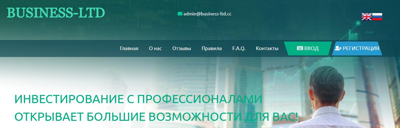 Мошеннический сайт business-ltd.cc – Отзывы, развод, платит или лохотрон? BUSINESS-LTD
