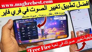 افضل تطبيق تغيير الصوت في فري فاير  كيفية تغيير صوتك في لعبة Free Fire؟
